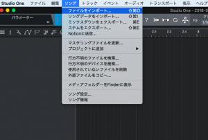 studio one free 歌っ て みた mix
