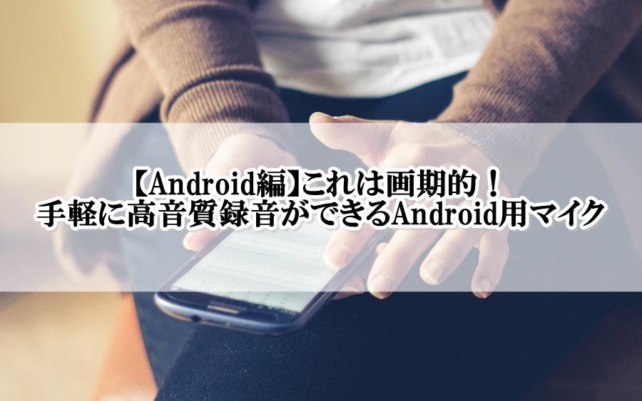 アプリ android 録音